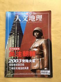 华夏人文地理2003双月刊