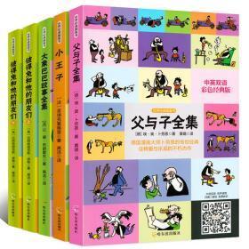 中英双语故事书4册/父与子全集彩色双语版正版书中英文双语版小学生一二三年级课外书漫画书小王子彼得兔和他的朋友们全套