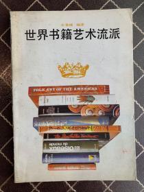 世界书籍艺术流派