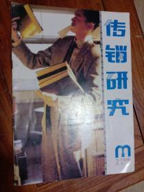 传销研究 1996.2