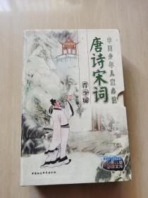 中国少年儿童必读唐诗宋词(唐诗卷 宋词卷)
