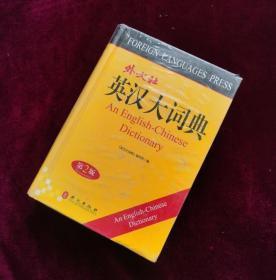 【正版图书现货】英汉大词典(大32开)