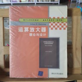 国外大学优秀教材微电子类系列·运算放大器:理论与设计(影印版)