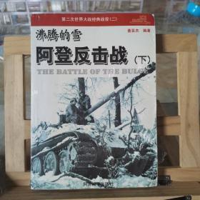第二次世界大战经典战役(二)沸腾的雪-阿登反击战  单本下册