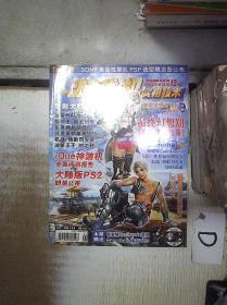 游戏机实用技术2003年第24期 。