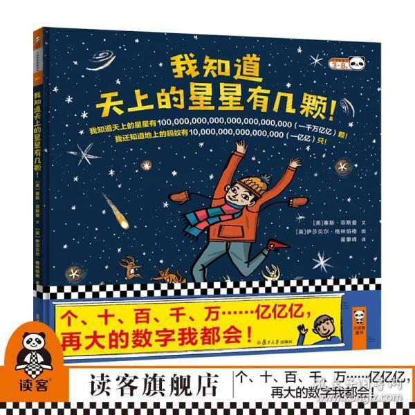 我知道天上的星星有几颗!(3~8岁)个、十、百、千、万……亿亿亿,再大的数字我都会!