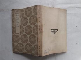 石湖诗集及其他二种