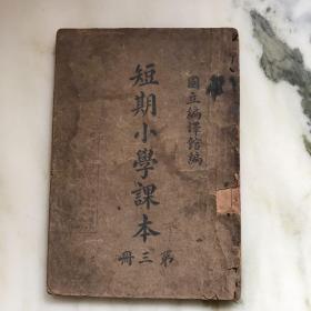 民国25年版  短期小学课本 第3册