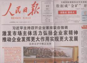 2020年7月22日   人民日报    在企业家座谈会上的讲话 主持召开企业家座谈会强调 激发市场主体活力弘扬企业家精神 推动企业发挥更大作用实现更大发展  同老挝总理通伦举行视频会晤  北京新发地疫情阻击战的十个瞬间  中国人民警察节正式设立  日期为每年1月10日  站在历史正确的一边   纳瓦罗关于新冠肺炎疫情的涉华谎言与事实真相 第七次中法高级别经济财金对话举行  共20版