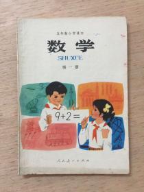 五年制小学课本 数学 第一册