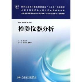 """检验仪器分析(供医学检验专业用)/国家卫生和计划生育委员会""""十二五""""规划教材"""
