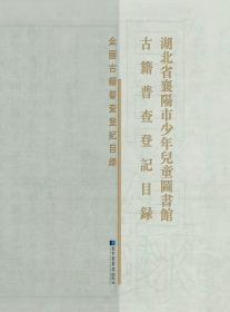 湖北省襄阳市少年儿童图书馆古籍普查登记目录(16开精装 全一册)