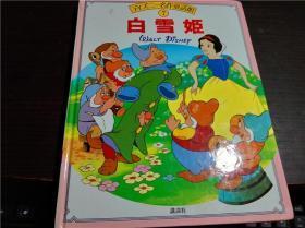 日本日文原版书デイズニー名作童话馆7 白雪姬 加藤胜久发行 讲谈社 彩图 1988年 大16开硬精装