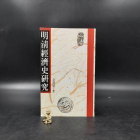 台湾联经版 全汉昇《明清经济史研究》(锁线胶订)