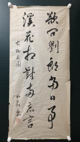 日本回流字画 软片   3934   3935 书法一对