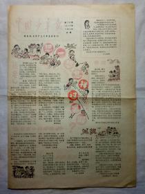中国少年报(1979年7月11日,四版)