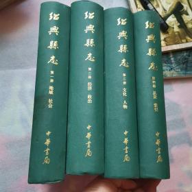绍兴县志全四册