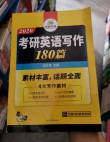 考研英语作文 2020考研英语写作180篇 华研外语