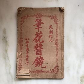民国纪元石印本  笔花医镜(卷一、卷二)