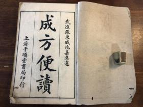 《成方便读》 一册四卷全 上海千倾堂书局印行 民国廿二年印