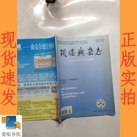 颈腰痛杂志 2016  4 第37卷