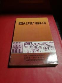 建国头三年的广州青年工作