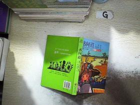 书间道(卜桦绘本)