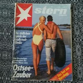 《stern.magazine》(明星周刊•1992年8月5日)本期为大16开154页。