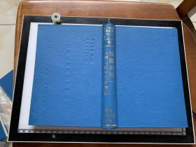 清太祖高皇帝实录 一册