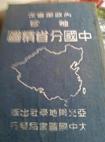 袖珍中国分省精图,内政部审定