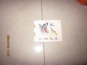 连环画 东郭先生 1972年2版1印 刘继卣 绘 名家获奖连环画 。品佳