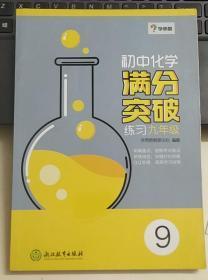 学而思:初中化学满分突破练习(九年级)