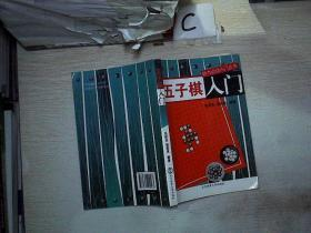 智力运动入门丛书:五子棋入门