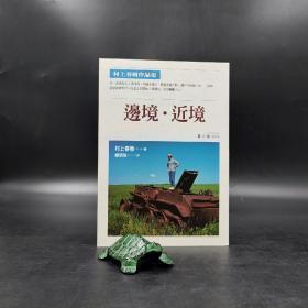 台湾时报版  村上春树 著 赖明珠 译《 边境‧近境》