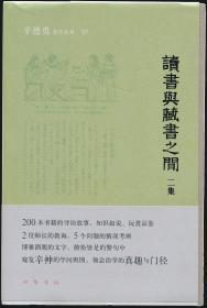 【辛德勇签名钤印·毛边本】读书与藏书之间二集(中华2020年版·限300册·辛德勇著作系列)