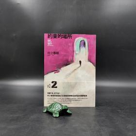 台湾时报版 村上春树 著 赖明珠 译《約束的場所:地下鐵事件Ⅱ》