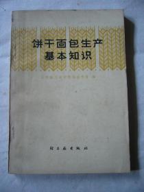 饼干面包生产基本知识 印有毛主席语录