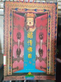 《藏传佛教 民俗与信仰》
