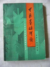 中医专业自学考试指导丛书:中医基础理论