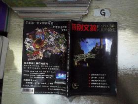 特别文摘  合订本 2006 4-6月号