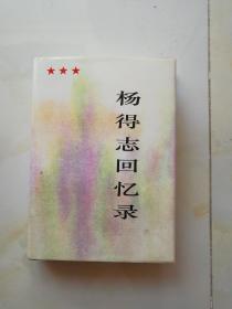 杨得志回忆录开国上将签赠本保真