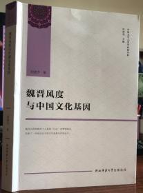 魏晋风度与中国文化基因(中国文学人类学原创书系)