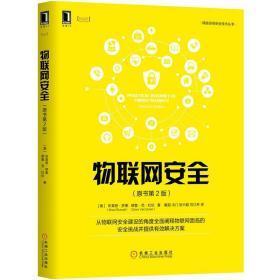 物联网安全 布莱恩·罗素 网络安全 计算机与互联网大学教材 物联网隐私保护合规性监管参考书 物联网开发设计运维书