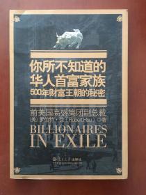 你所不知道的华人首富家族:500年财富王朝的秘密(珍藏版)