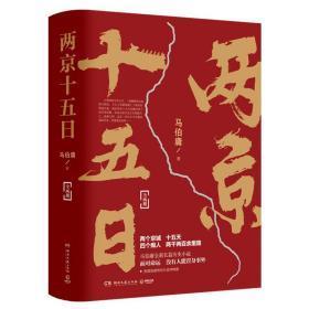 两京十五日(全2册)马伯庸全新作品