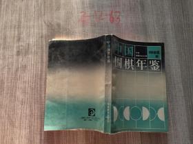 中国围棋年鉴1982版