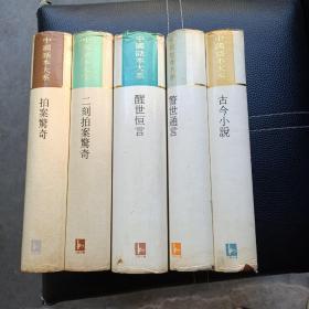 中国话本大系(初刻,二刻拍案惊奇;警世,醒世二言;古今小说)五本合售