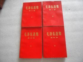 毛泽东选集 1-4卷 全四册 红皮  四川印【146】