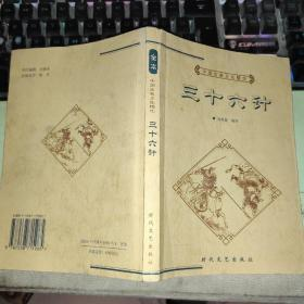 三十六计:中国古典文化精华