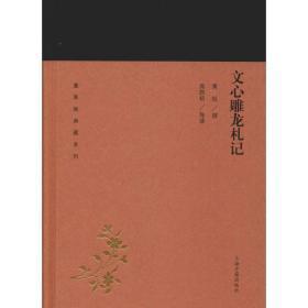文心雕龙札记(蓬莱阁典藏系列)